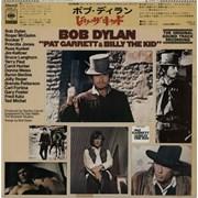 Bob Dylan Pat Garrett & Billy The Kid Japan vinyl LP Promo