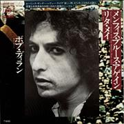 Click here for more info about 'Bob Dylan - Stuck Inside Of Mobile With The Memphis Blues Again'