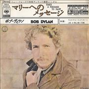 Click here for more info about 'Bob Dylan - Take A Message To Mary'