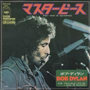 Click here for more info about 'Bob Dylan - When I Paint My Masterpiece'