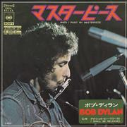 "Bob Dylan When I Paint My Masterpiece Japan 7"" vinyl"