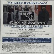 Click here for more info about 'Bombay Bicycle Club - I Had The Blues But I Shook Them Loose'