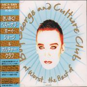 Click here for more info about 'Boy George - At Worst... The Best Of'