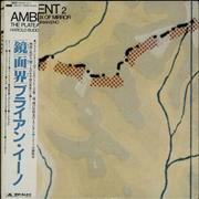 Click here for more info about 'Brian Eno - Ambient #2 The Plateaux Of Mirror'