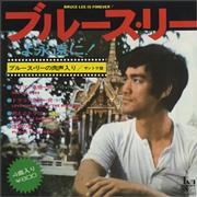 Click here for more info about 'Bruce Lee - Bruce Lee Is Forever!'