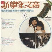 Click here for more info about 'Bruce Springsteen - Hungry Heart - Sealed Taiwanese compilation'