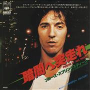 Click here for more info about 'Bruce Springsteen - Prove It All Night'