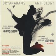 Bryan Adams Anthology Taiwan 2-CD album set