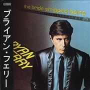 Click here for more info about 'Bryan Ferry - The Bride Stripped Bare'
