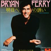 Click here for more info about 'Bryan Ferry - This Is Tomorrow'