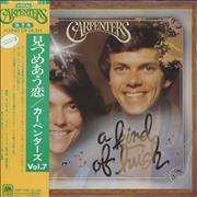 Click here for more info about 'Carpenters - A Kind Of Hush'