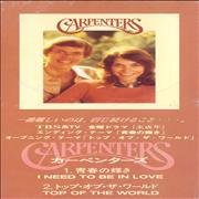 Click here for more info about 'Carpenters - I Need To Be In Love'