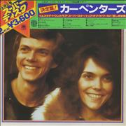 Click here for more info about 'Carpenters - Superdisc'