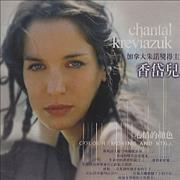 Click here for more info about 'Chantal Kreviazuk - Colour Moving And Still'