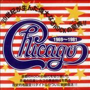 Click here for more info about 'Chicago - 1969-1981 - Nineteen Sixty...'