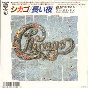 Click here for more info about 'Chicago - 25 Or 6 To 4 - White label'