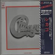 Chicago Gift Pack Series Japan vinyl box set