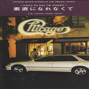 Click here for more info about 'Chicago - Hard To Say I'm Sorry'