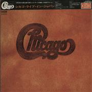 Click here for more info about 'Chicago - Live In Japan - Complete'