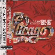 Click here for more info about 'Chicago - The Heart Of Chicago 1967-1977'