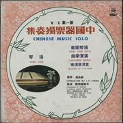 Click here for more info about 'Chinese Music Solo Vol. 1'