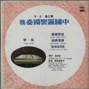 Click here for more info about 'Chinese Classical Music Orchestra - Chinese Music Solo Vol. 3'