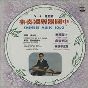 Click here for more info about 'Chinese Classical Music Orchestra - Chinese Music Solo Vol. 4'