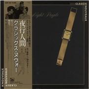 Classix Nouveaux Night People Japan vinyl LP