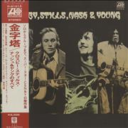 Click here for more info about 'Crosby, Stills, Nash & Young - Crosby Stills Nash & Young + 2nd obi'