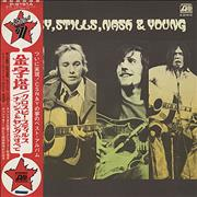 Click here for more info about 'Crosby, Stills, Nash & Young - Crosby, Stills, Nash & Young - Rock Age Obi'