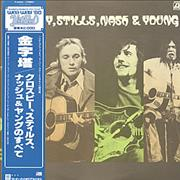 Click here for more info about 'Crosby, Stills, Nash & Young - Crosby, Stills, Nash & Young'