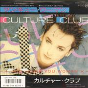 Click here for more info about 'Culture Club - God Thank You Woman'
