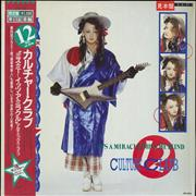 Click here for more info about 'Culture Club - It's A Miracle/Miss Me Blind'