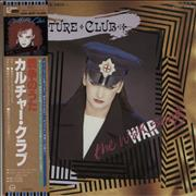 Click here for more info about 'Culture Club - The War Song'