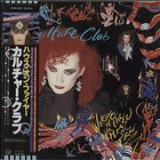 Click here for more info about 'Culture Club - Waking Up With The House On Fire + Obi'