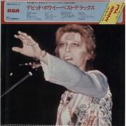 David Bowie Best Deluxe + Poster Obi Japan 2-LP vinyl set