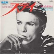 "David Bowie Stay Japan 7"" vinyl"