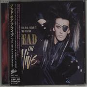Dead Or Alive That's The Way I Like It: The Best Of Japan CD album