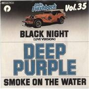 "Deep Purple Black Night (Live Version) Germany 7"" vinyl"