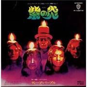 "Deep Purple Burn Japan 7"" vinyl"