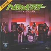 "Deep Purple Highway Star - 1st Japan 7"" vinyl"