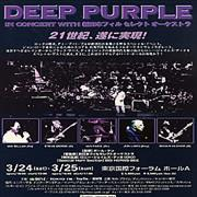 Click here for more info about 'Deep Purple - In Concert With'