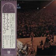 Deep Purple Live In Japan Japan 2-LP vinyl set