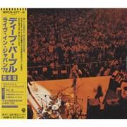 Deep Purple Live In Japan - 3 X CD Box Japan 3-CD set