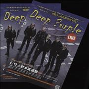 Click here for more info about 'Deep Purple - Live In Tokyo 2014'