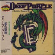 Click here for more info about 'Deep Purple - The Battle Rages On - Slipcase'