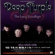 Click here for more info about 'Deep Purple - The Long Goodbye: Japan Tour 2018'