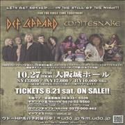 Click here for more info about 'Def Leppard - Osaka Concert'