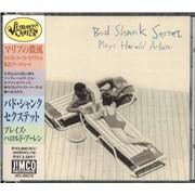 Denny Zeitlin Plays Harold Arlon Japan CD album