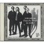 Click here for more info about 'Depeche Mode - I Feel You - on Ichiosi-Kun Ga Yuku'